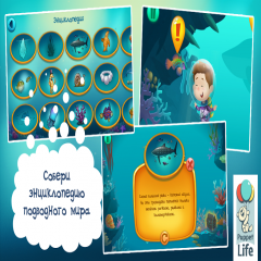 Explorium: Ocean For Kids