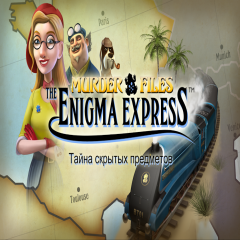 Murder Files: Enigma Express