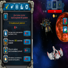 Galaxy War Clicker
