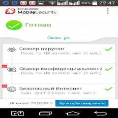 Mobile Security Personal Edition