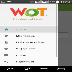 WOT Mobile Security