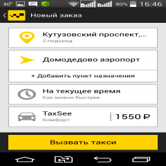 Taxsee: taxi ordering