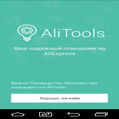 AliExpress Tools