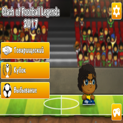 Clash of Football Legends 2017