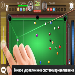 Kings of Pool: Восьмерка