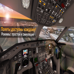 Airline Commander: A real flight experience