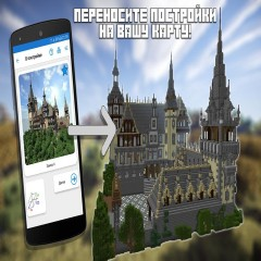 Builder for Minecraft PE