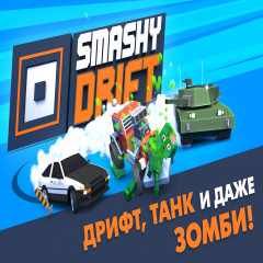 Smashy Drift