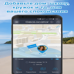 GeoLocator: Family Tracker + Baby Monitor Online