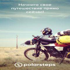 Polarsteps: Travel Tracker