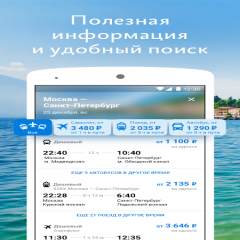 Flights, train tickets and buses on Tutu.ru