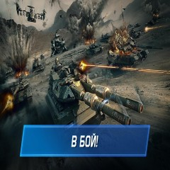 War Planet Online: World Battle