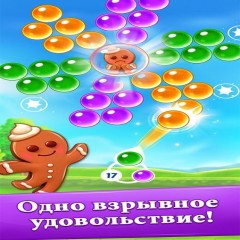 Game Balls: Bubble Shooter for free
