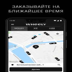 Wheely: personal driver service