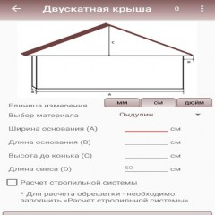 Calculation of the roof: Rafter system, lathing FREE
