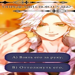 Twilight School: Romance You Choose