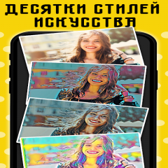 ArtistA Photo Editor: Cartoon Face, Photo Art Cam