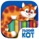 Red Cat: Books for children