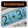 Fraction Calculator Plus Free