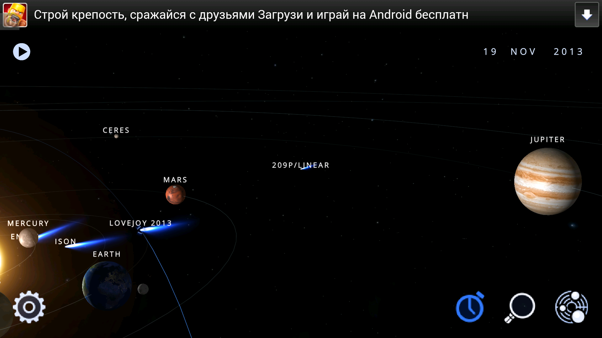 solar system scope full apk - photo #13