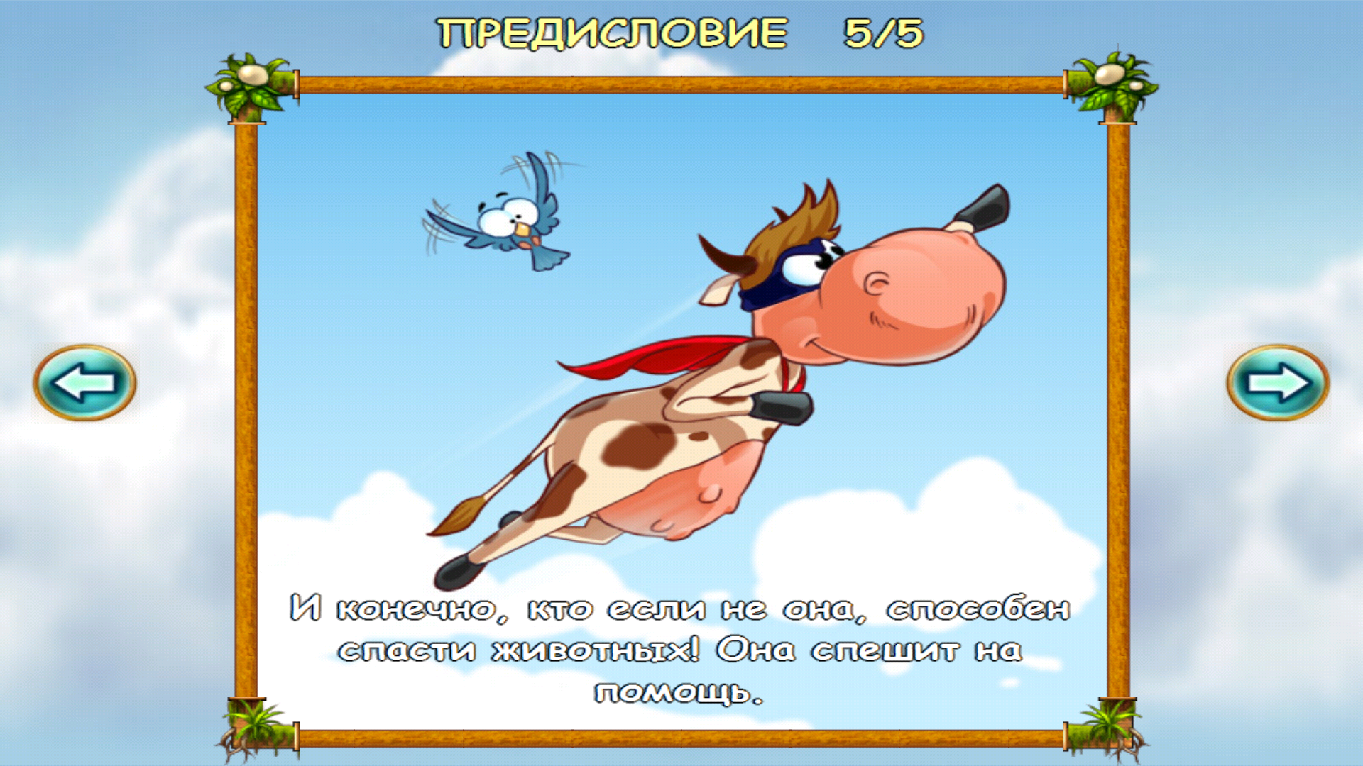 Супер Корова на Андроид | Сайт мобильных …
