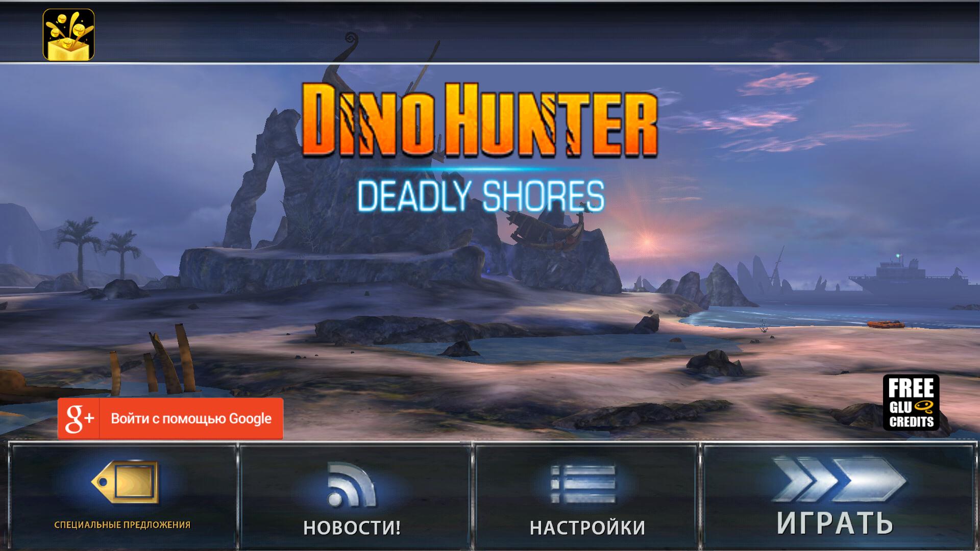 игра охота на динозавров стрелялки видео