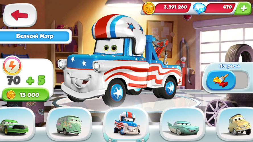 МОД Много денег cars fast as lightning  android games