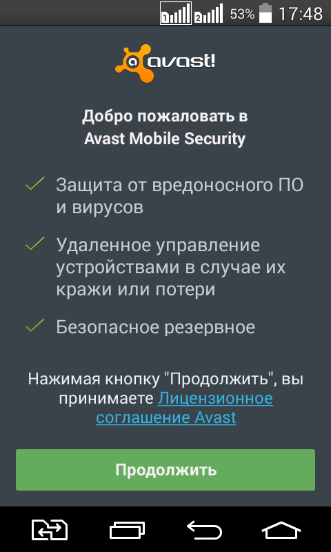 mobile security antivirus jeux pour android t l chargement gratuit mobile security. Black Bedroom Furniture Sets. Home Design Ideas