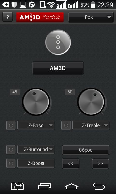 программа для андроида джет аудио плюс