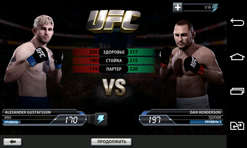 how to get fight of the night ea ufc 2