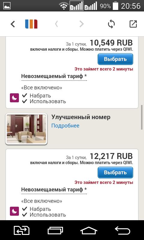 Rivago jeux pour android t l chargement gratuit for Rechercher un hotel