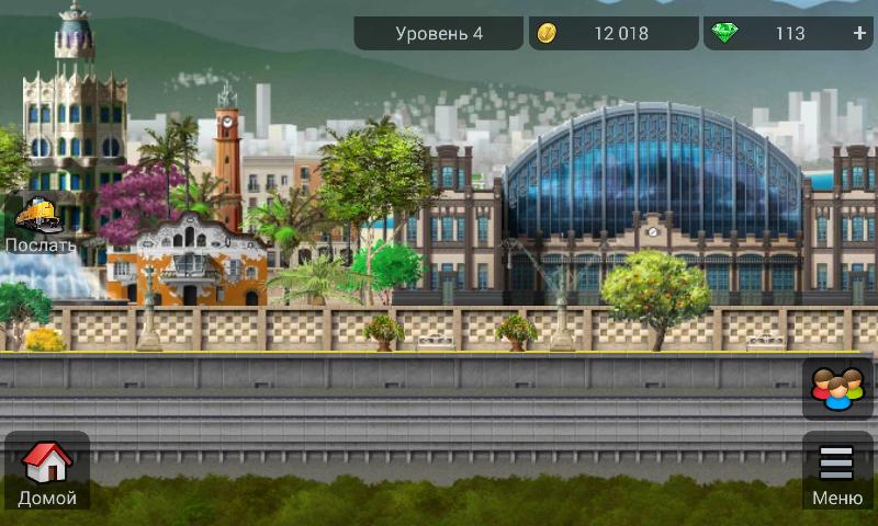 game train station