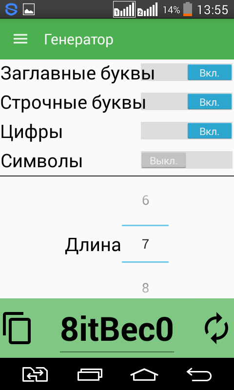 Password Generator - Android games - Download free ...