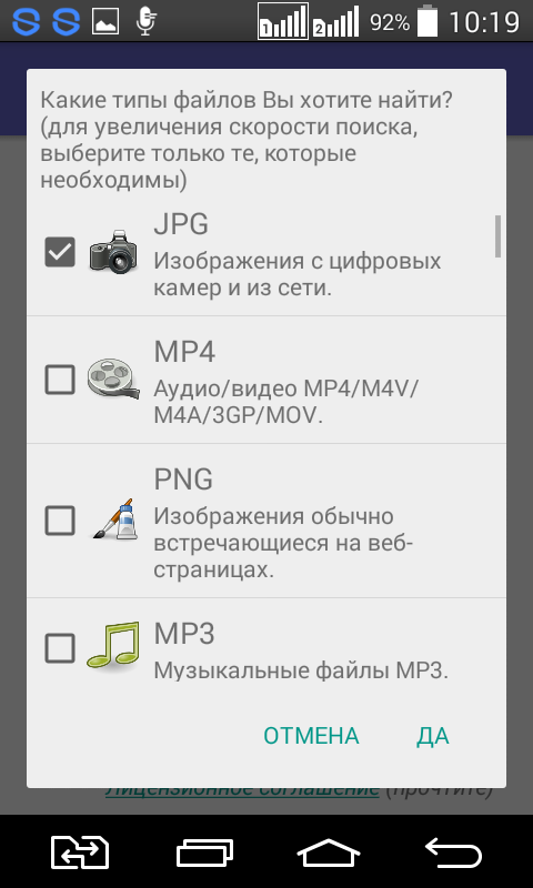 diskdigger pro apk 2015 free download