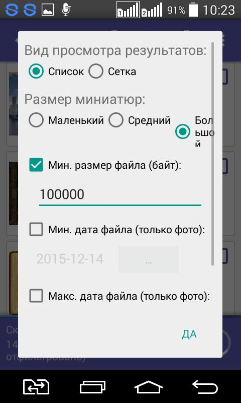 diskdigger регистрационный код
