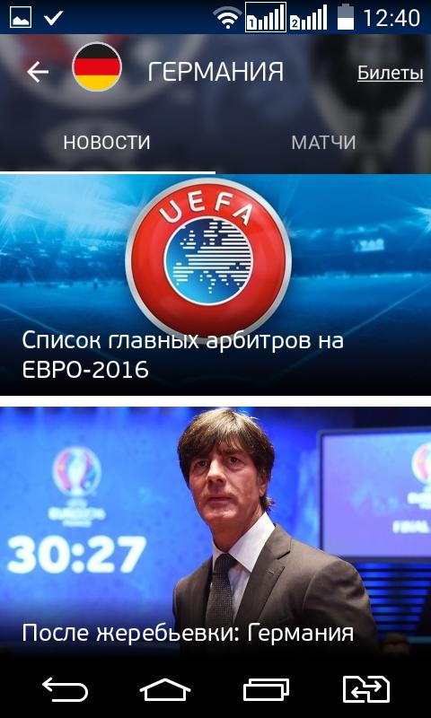 uefa app