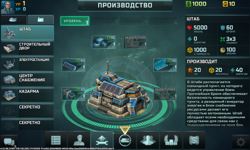 МОД: Чит-меню] Art of War 3: Global Conflict - Android games