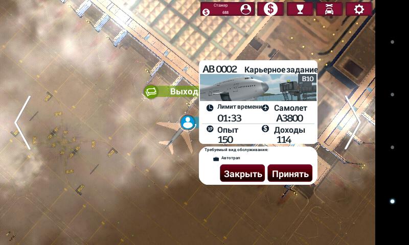 аэропорт симулятор 2015 скачать - фото 11