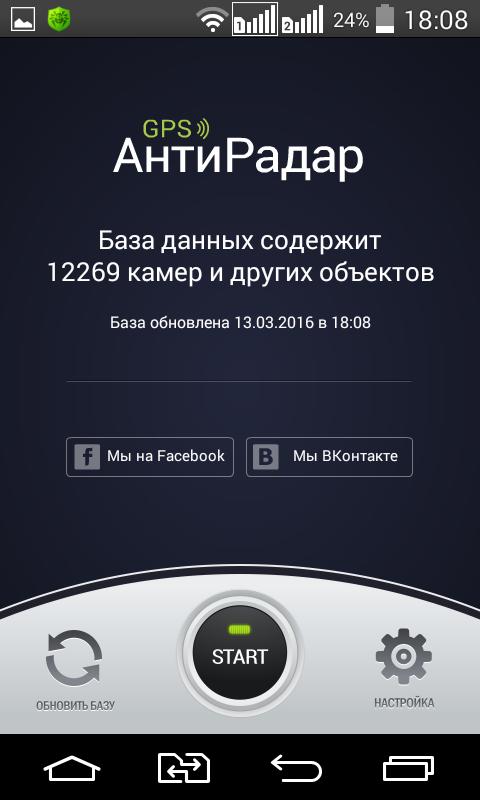 антирадар для андроид без интернета - фото 4