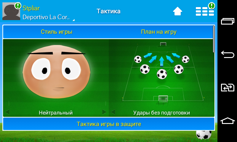 Online Soccer Manager Osm Igrushka Android Games Download