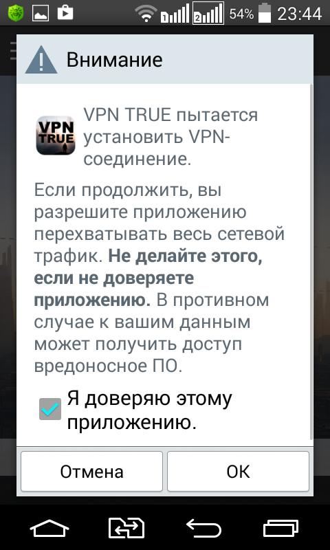 Personal vpn security