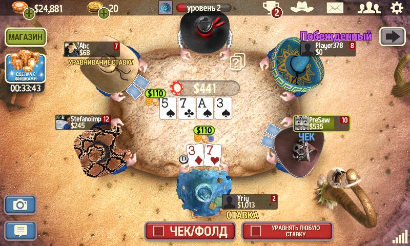 Vous pouvez également télécharger Governor of Poker 2 Premium (MOD, unlimited money) APK et l'exécuter avec les émulateurs Android populaires.