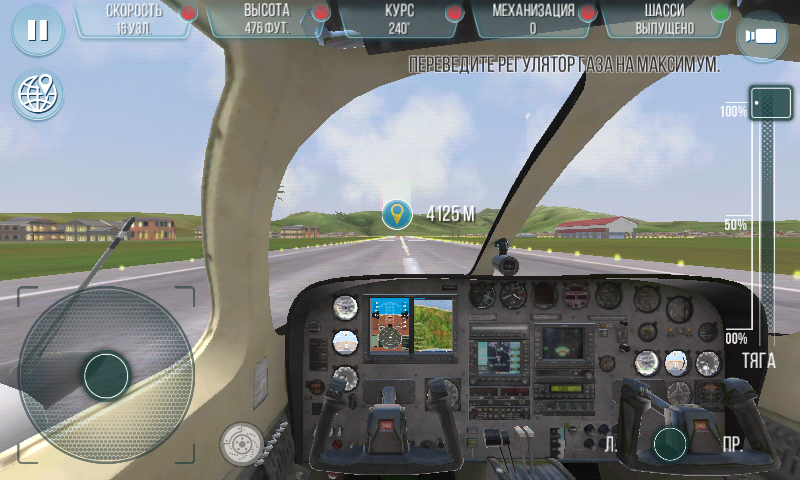 Take Off The Flight Simulator - Android games - Download
