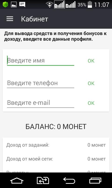 Легкие филворды - Android app on AppBrain