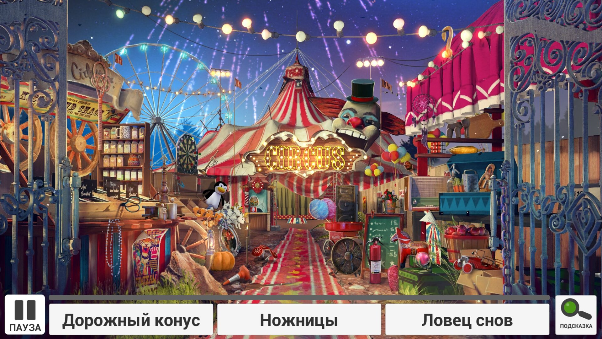 Happy Circus for free online with no download!