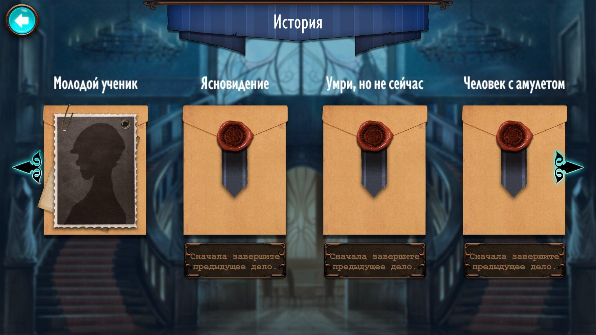 Mysterium: экстрасенсорная игра-расследование