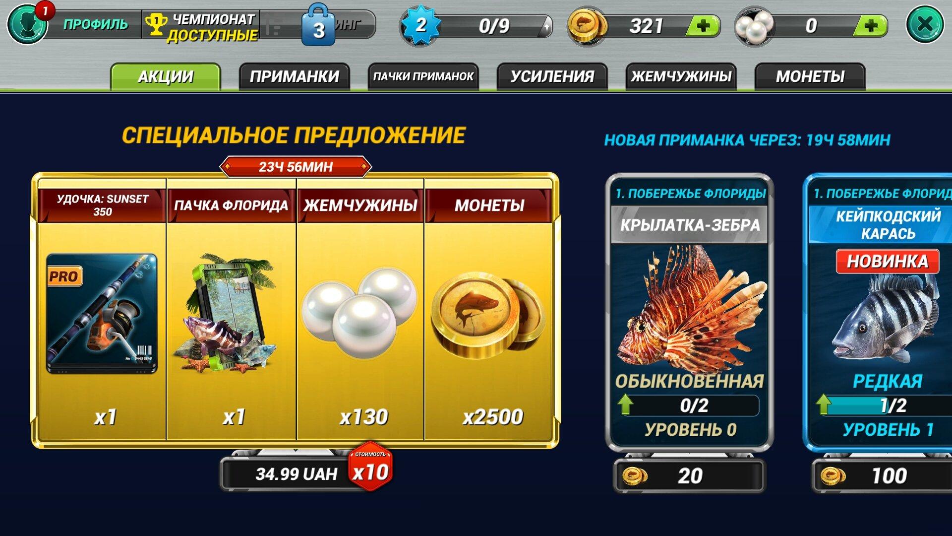 fishing clash jeux pour android t l chargement gratuit fishing clash simulateur de p che. Black Bedroom Furniture Sets. Home Design Ideas
