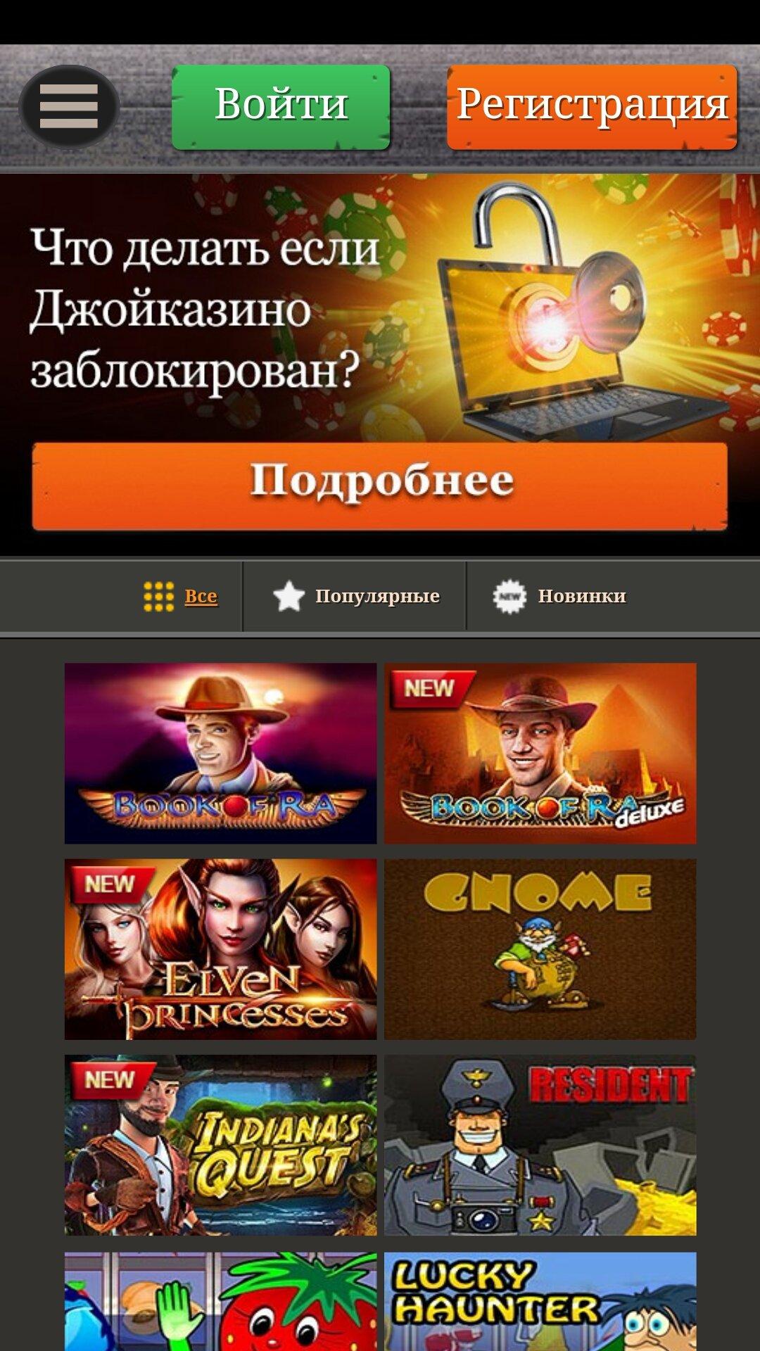 официальный сайт джойказино заблокировали