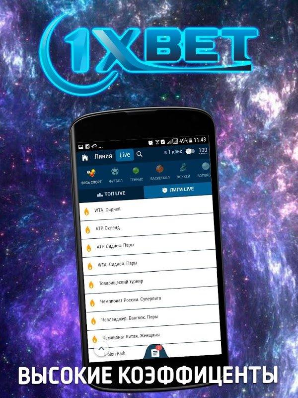 Скачать мобильное приложение 1xBet iOS на айфон бесплатно
