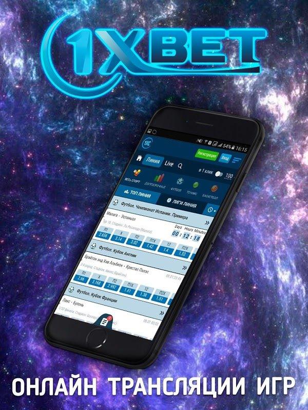 Скачать 1xBet на Айфон — установить приложение для iOS
